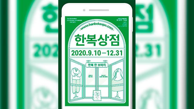 한국의 유일한 한복박람회 '한복상점' 9월 10일에 온라인 개막