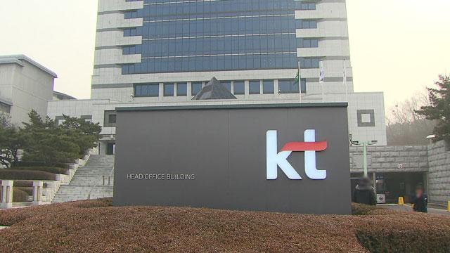 KT는 올해 저평가된 주가 부양을 최우선 과제로 꼽았다.