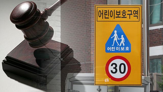 '민식이법' 첫 구속 운전자, 2심도 실형