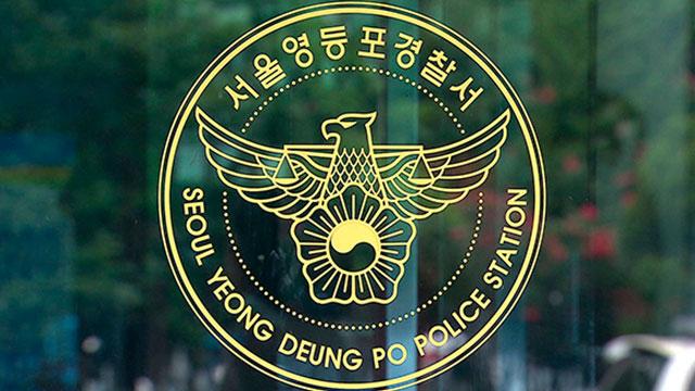 서울 대림동서 2명 살해 50대 남성 검거…구속 영장