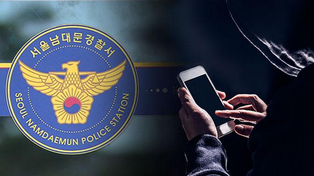"""""""노출 사진 유포하겠다며 협박""""…SNS 채팅방 운영자 추적 중"""