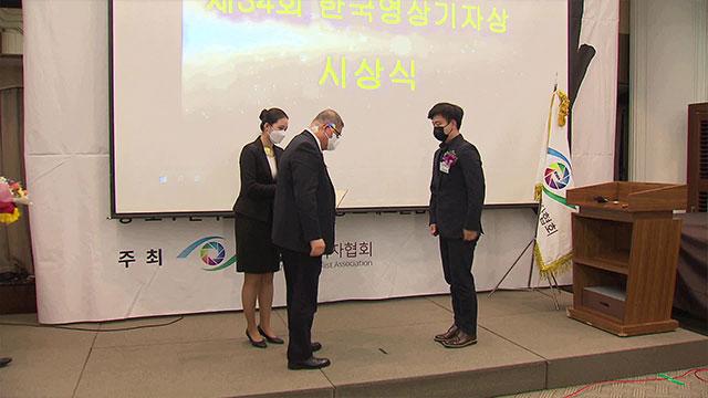 KBS 영상취재부 '이산 70년 기획' 올해의 영상기자상 수상