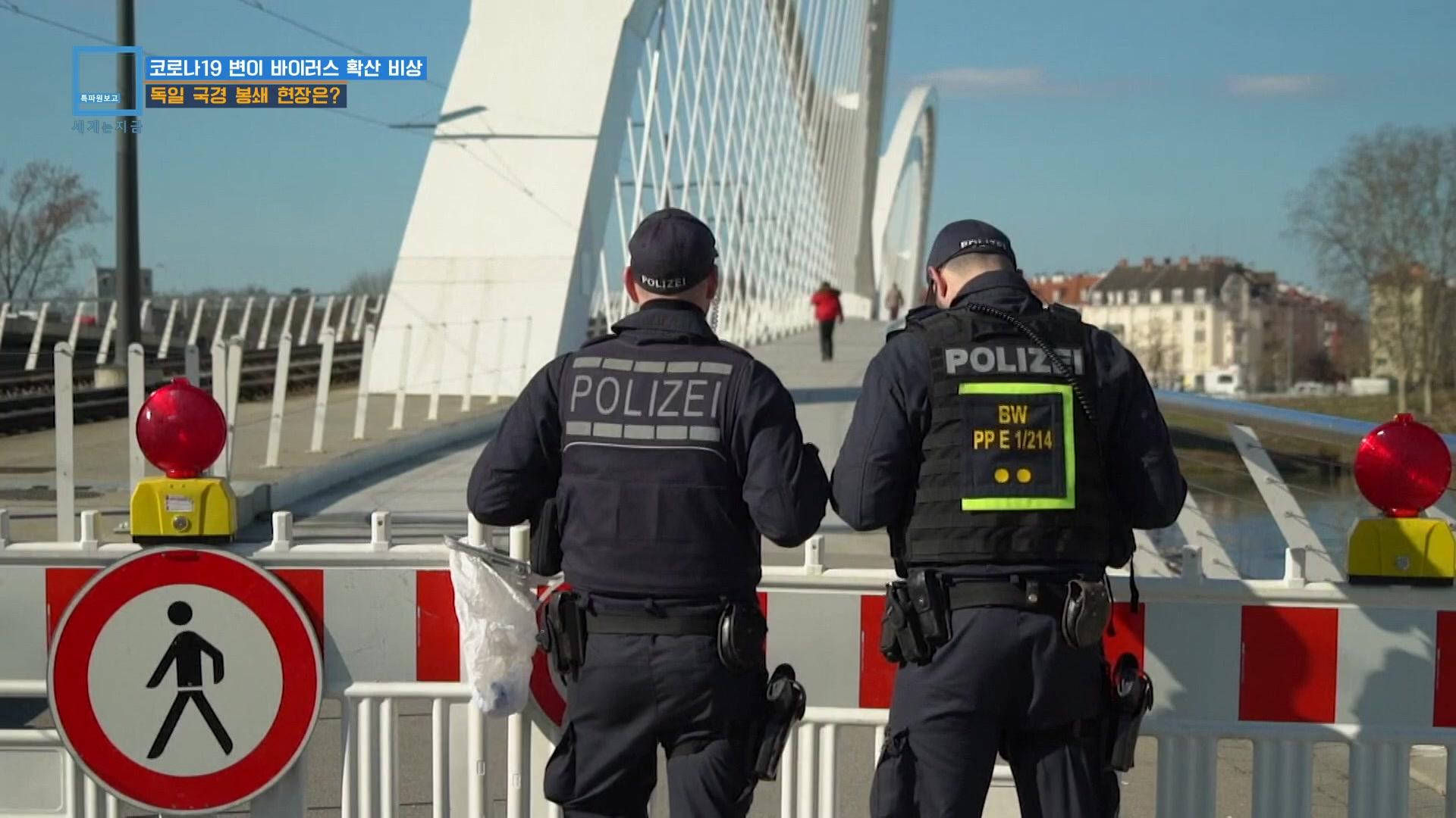 변이 공포에 국경 봉쇄…흔들리는 하나의 유럽?
