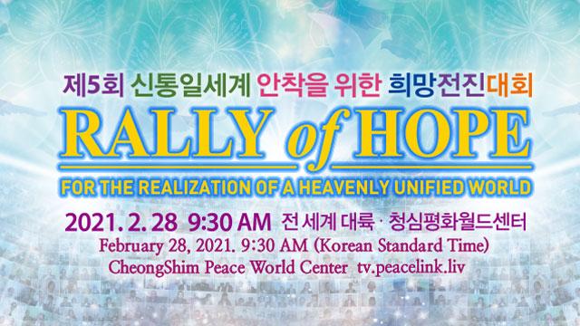 '팬데믹 세계에서 평화 세계로' 100만 희망전진대회 온라인 개최