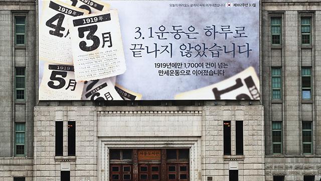 """여야 """"3.1운동 정신으로 코로나19 위기 극복"""""""