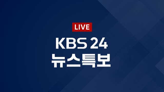 [뉴스특보 LIVE] 강원 '대설특보'…내일까지 최대 50cm 이상 폭설