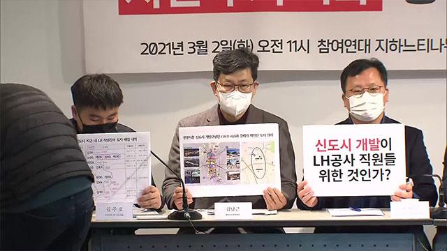 '광명 시흥' 신도시 LH 직원 투기 의혹…국토부, 전수조사 착수