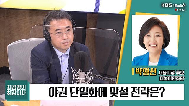 """[최강시사] 박영선 """"여권 단일화, 당이 결정하는대로 따를 것"""""""