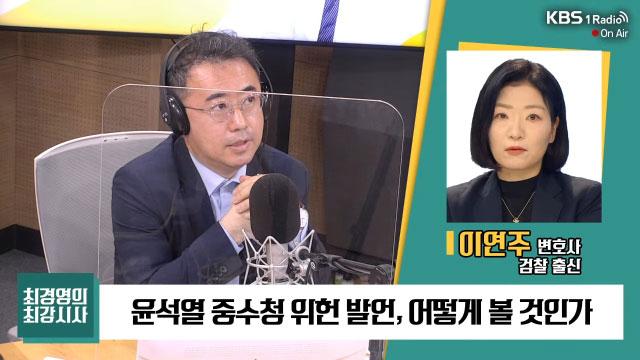 """[최강시사] 이연주 """"윤석열 총장, 정치행보 위해 정부 대립각 세우며 주목받으려 해"""""""
