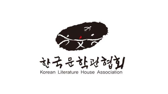 문체부, 지역 문학관 33곳에 상주 작가 인건비 등 지원