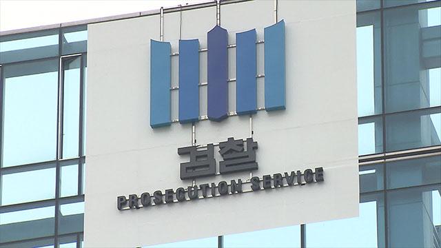 """대검, 한명숙 수사팀 '위증교사 의혹' 무혐의…""""증거 부족"""""""
