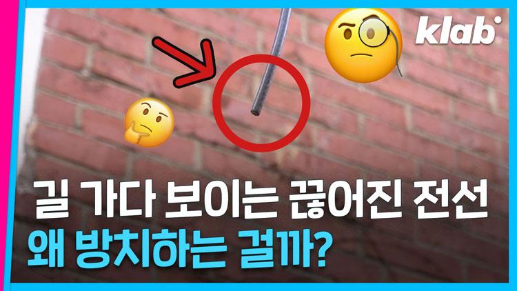 [크랩] 길거리 '대롱대롱', 끊어진 전선(?) 잡으면 감전될까?
