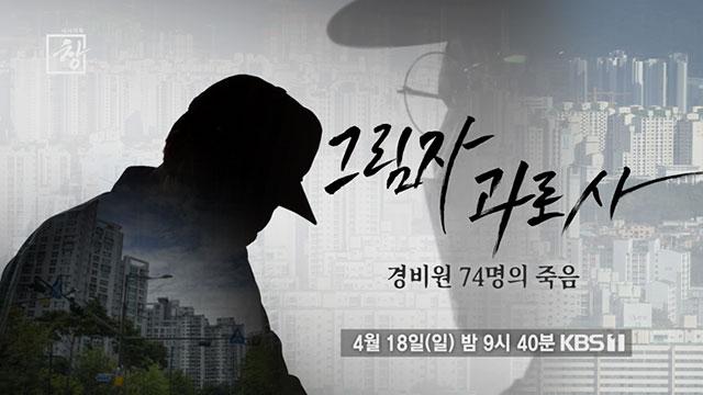 과로로 숨진 경비원들…KBS 시사기획 창 '그림자 과로사' 18일 방송