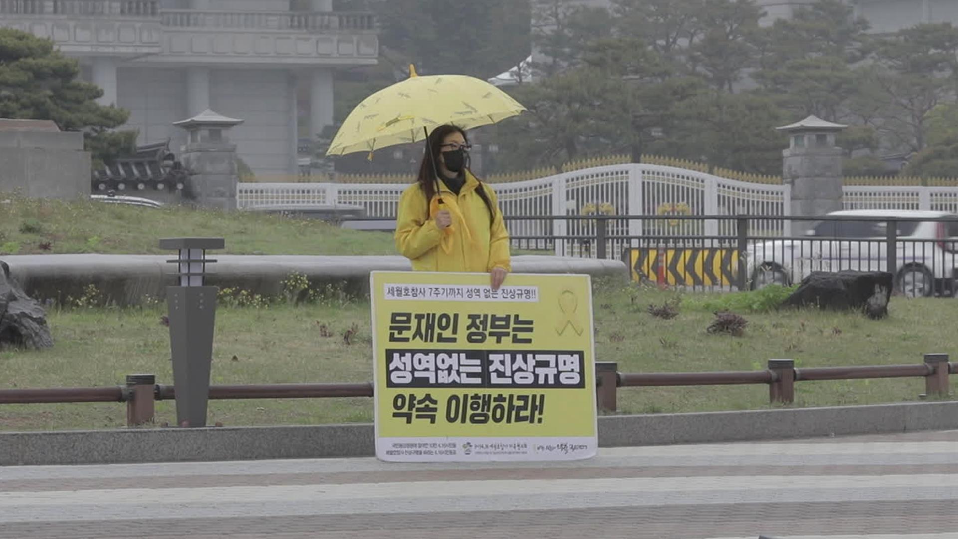 """7년째 거리에 선 세월호 유족들…""""다시는 이런 일 없게"""""""