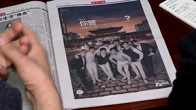 中 환구시보, 한국 관광 홍보 광고 첫 게재…사드 갈등 후 관영매체 중 처음