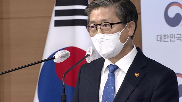 """변창흠 장관 109일 만에 퇴임…""""부동산 대책 결실 함께 하지 못해 안타까워"""""""