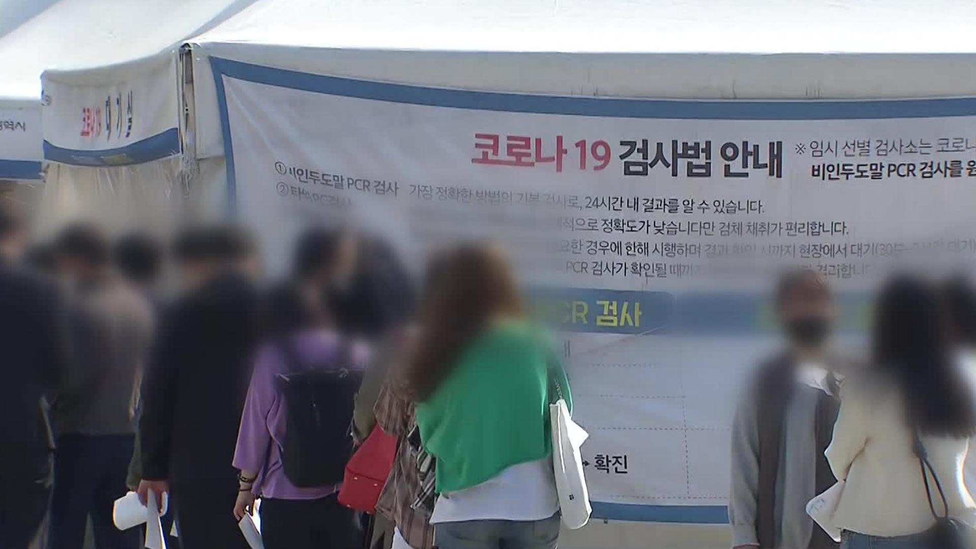 """신규 확진 사흘째 6백명 대…""""점진적 확산세가 더 위험"""""""