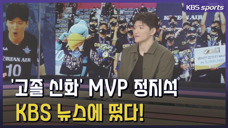 [영상] '고졸 신화' MVP 정지석, KBS 뉴스에 떴다