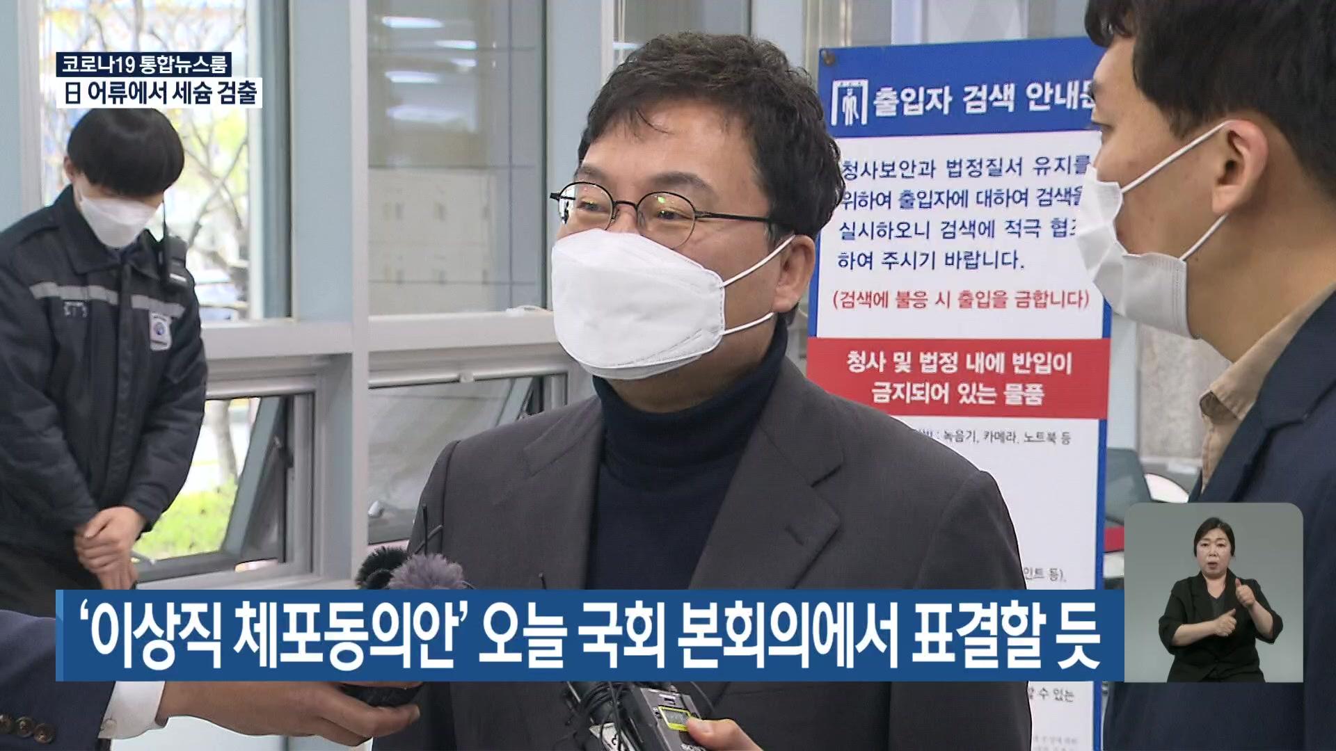 '이상직 체포동의안' 오늘 국회 본회의서 표결할 듯