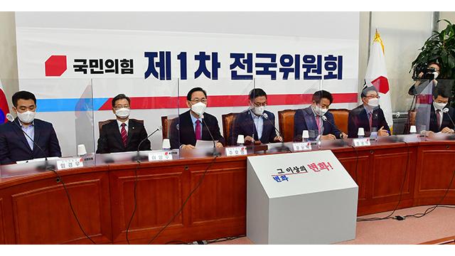 """국민의힘, 원내대표-정책위의장 분리 선출…""""정책역량 강화"""""""