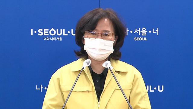 """자가검사키트 허가에 서울시 """"시범사업 시설·규모 논의"""""""