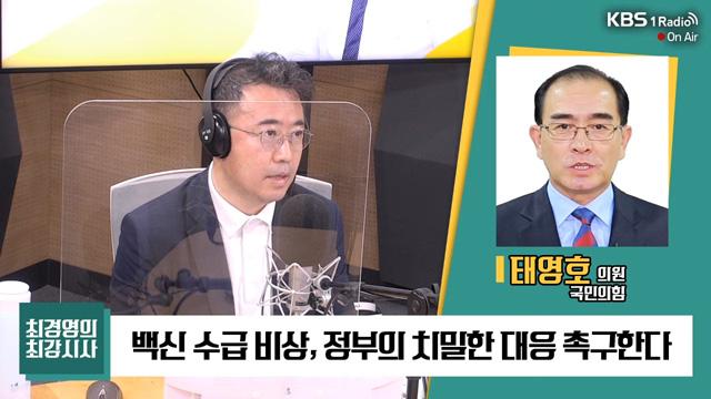 """[최강시사] 태영호 """"백신 수급 문제, 한미정상회담 공식 의제로 올려야"""""""