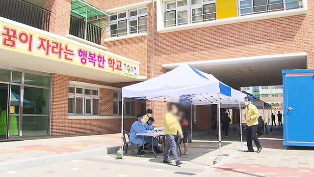 서울 학교 순회 PCR 검사서 첫 확진…노원구 초등학생