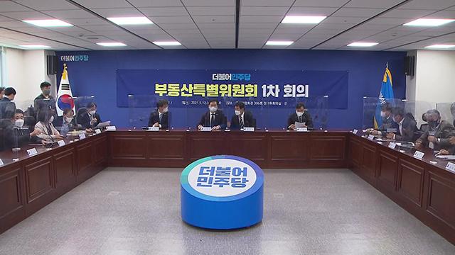 """민주당 부동산특위 """"LTV 완화, 공시지가 조정 방안 등 논의"""""""