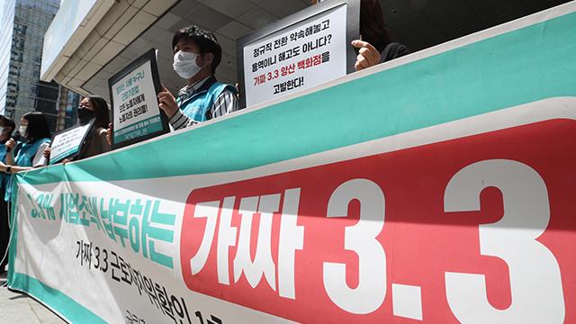 """권리찾기유니온 """"'가짜 3.3 노동자' 권리 찾기 운동 시작"""""""