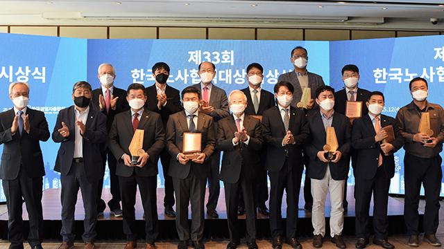 경총 '노사협력대상, 넥센타이어·세아제강·금융결제원 수상