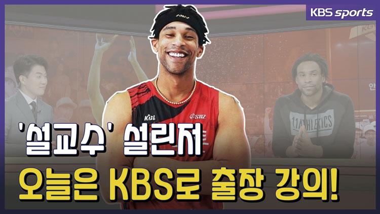 [영상] 설교수 '설린저', 오늘은 KBS로 출장 강의