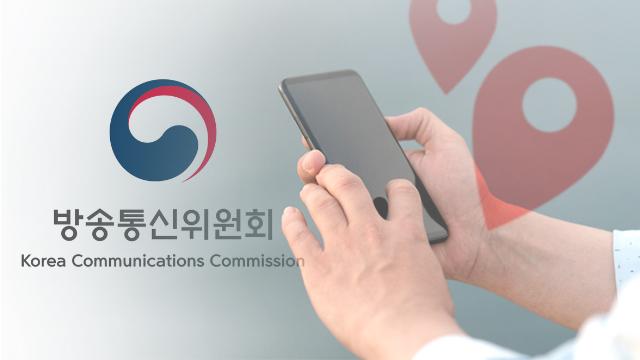 """방통위 """"채팅앱 사업자 90개 위치정보법 위반…수사 의뢰"""""""