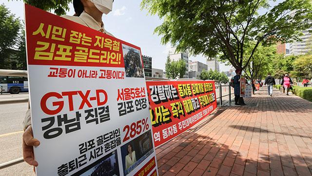 GTX-D 노선 김포에서 여의도·용산까지 직행 검토