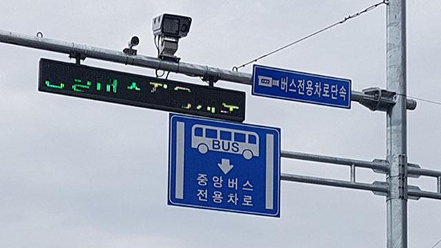 김기덕 서울시의회 부의장, 유치원 차량으로 버스전용차로 주행 논란