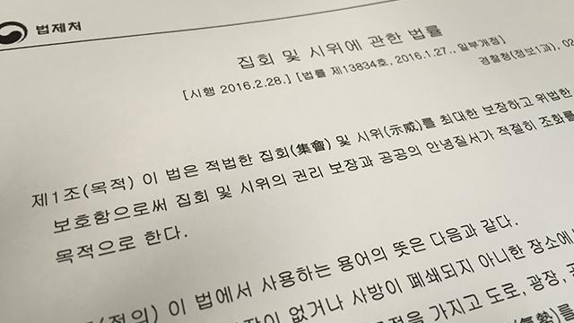 """""""집회·시위 사전신고 의무, 집회 자유 침해"""" 헌법소원 제기"""
