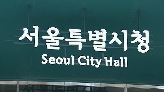 '한강 치맥' 사라질까…서울시, '공공장소 금주' 의견 수렴