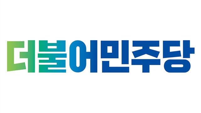 """민주당, 오늘(25일) 대선 경선 일정 확정…""""유지"""" vs """"연기"""""""
