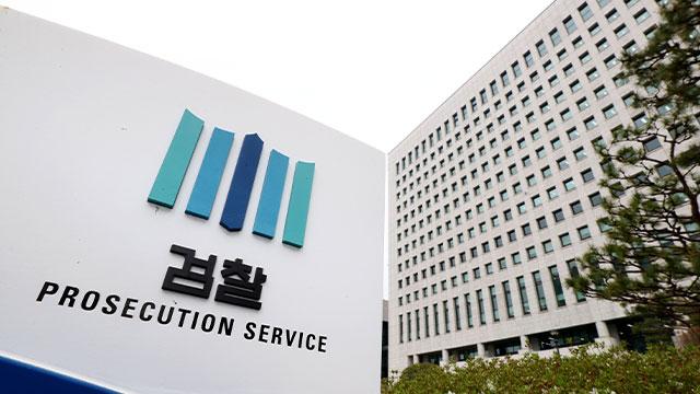 대검, '실거래가 띄우기' 등 엄정 대응 지시