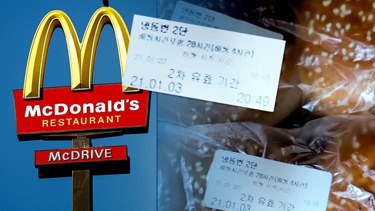 [단독] 맥도날드, 유효기간 지난 폐기대상 햄버거 빵·또띠야 사용