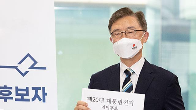 최재형, 대선 출마 선언…헌법정신·국민통합 강조할 듯