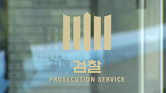 검찰, '고 박원순 사건 피해자 신상 유포' 판결에 항소