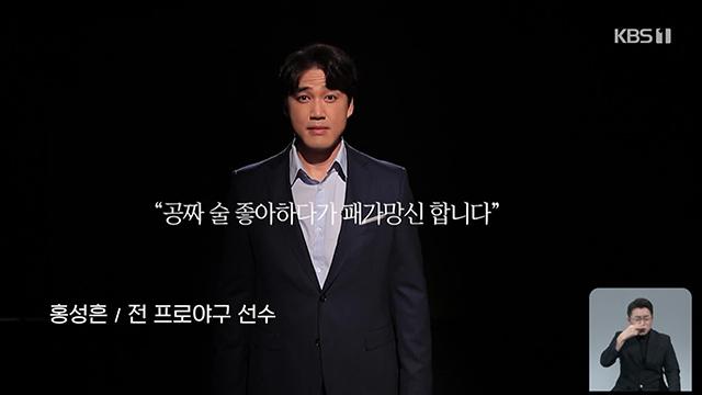 """""""공짜 술은 패가망신""""…홍성흔 이어 양상문·장성호도 캠페인 동참"""