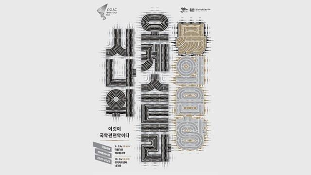 경기시나위오케스트라, 9∼10월 서울·수원 '역의 음향' 공연
