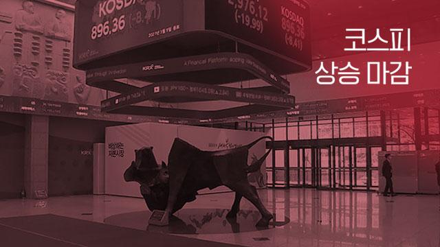 추석 연휴 전 코스피, 0.33% 상승 마감…원·달러 환율 1,175원