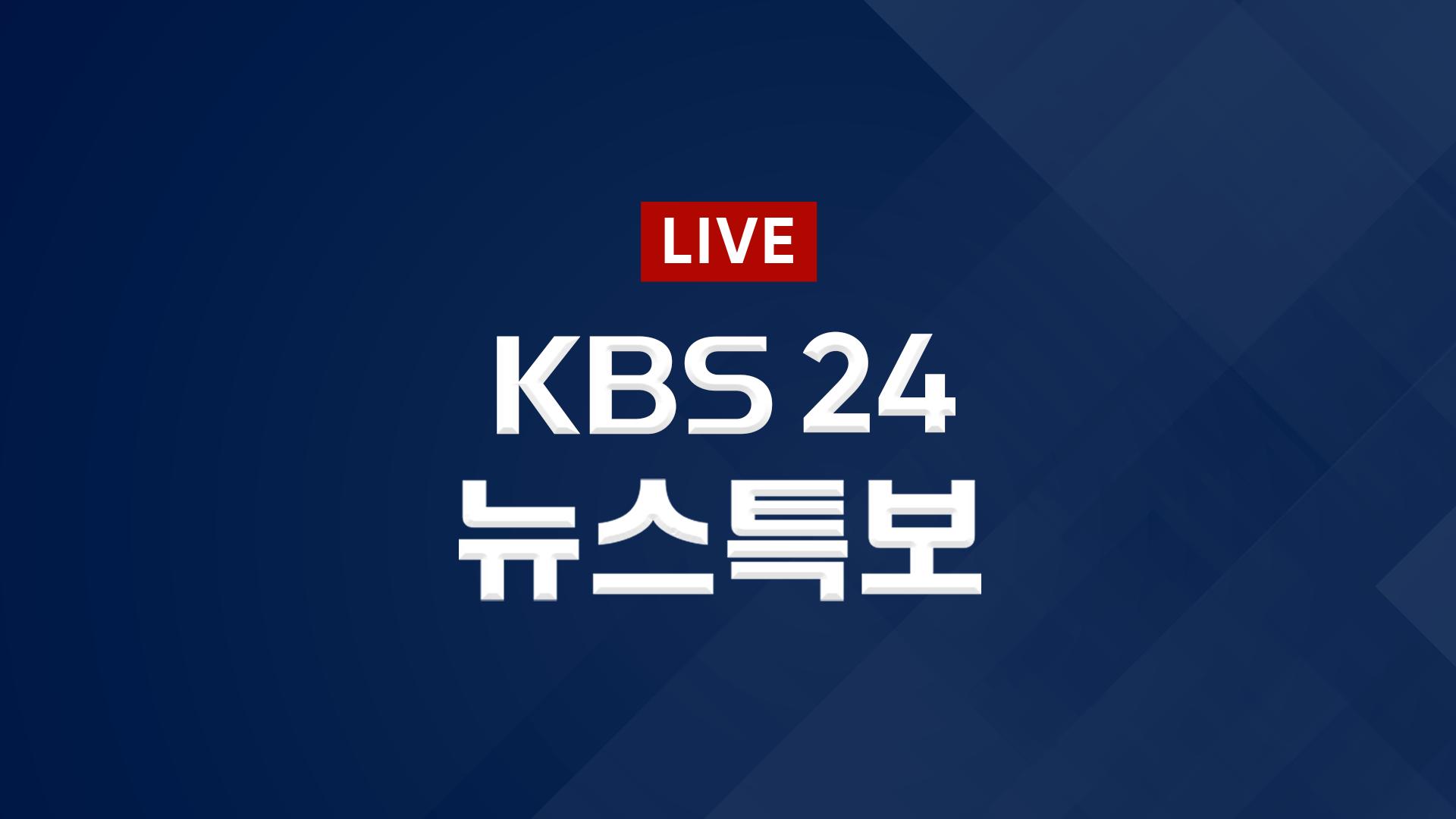 [뉴스특보 LIVE] 태풍 북상…'제주·남해안' 영향권