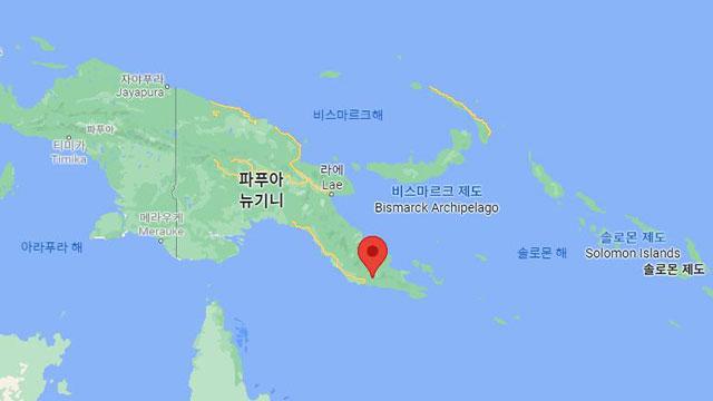 남태평양 파푸아뉴기니서 규모 5.8 지진 발생