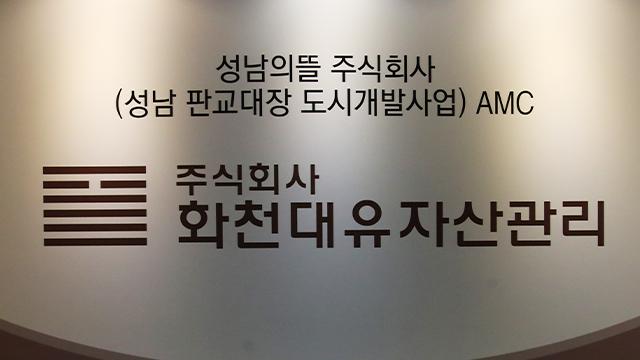 경찰, '대장동 특혜개발 의혹' 화천대유 대표 소환조사