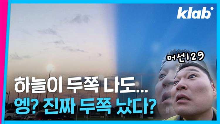 [크랩] 요즘 하늘에서 목격되는 '반반 하늘(?)'의 정체