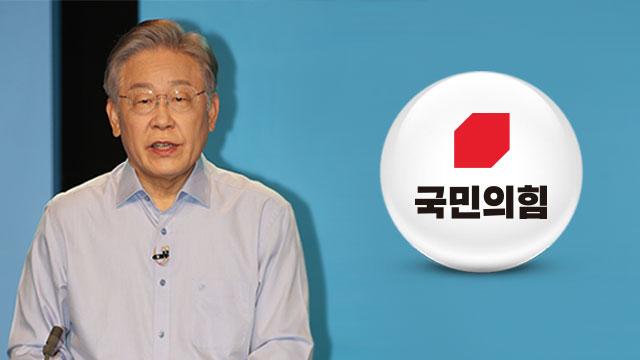 이재명-국민의힘, '대장동 의혹' 총공세…추석 민심 쟁탈전