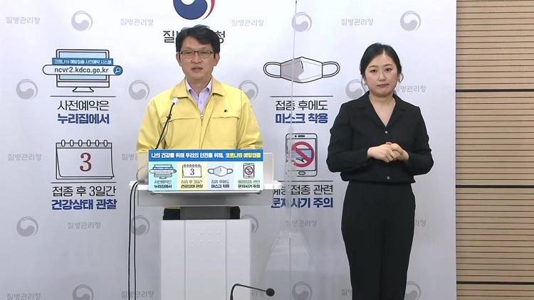 [코로나19-중앙방역대책본부] 정부, 18∼49세 연령층 적극 접종 당부